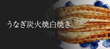 うなぎ炭火焼白焼き(2500円/3本)