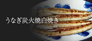うなぎ炭火焼白焼き(2500円/2本)